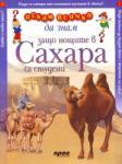 Сахара (ISBN: 9789543081165)