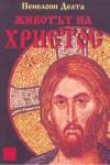 Животът на Христос (ISBN: 9789543210855)
