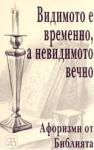 Видимото е временно, а невидимото вечно (ISBN: 9789543210886)