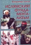 Ислямският фундаментализъм (ISBN: 9789543210541)