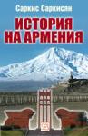 История на Армения (ISBN: 9789543213870)