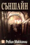 Съншайн (ISBN: 9789543213641)