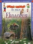 Екология (ISBN: 9789543081011)