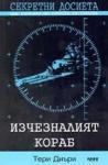 Изчезналият кораб (ISBN: 9789543081073)
