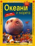 Океани и морета (ISBN: 9789543080946)