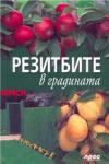 Резитбите в градината (ISBN: 9789543080922)