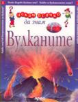 Вулканите (ISBN: 9789543080755)