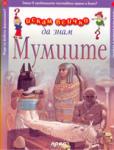 Мумиите (ISBN: 9789543080809)