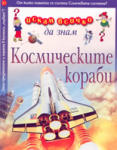 Космическите кораби (ISBN: 9789543080731)