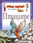 Птиците (ISBN: 9789543080465)