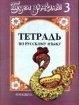 Будем знакомы, тетрадка по руски език за третата година на обучение (ISBN: 9789540107592)