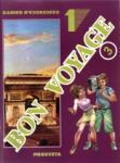 Bon Voyage 3, тетрадка № 1 по френски език за 7. клас (ISBN: 9789540107387)