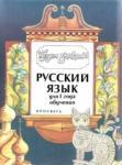 Будем знакомы, учебник по руски език за първа година на обучение (ISBN: 9789540106052)