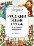 Будем знакомы, тетрадка по руски език за първа година на обучение (ISBN: 9789540106069)