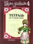 Будем знакомы 4, учебна тетрадка по руски език за 8. клас (ISBN: 9789540108858)