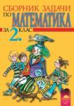 Сборник задачи по математика за 2. клас (ISBN: 9789540113845)