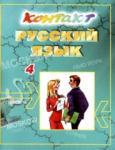 Контакт 4, учебник по руски език за 11. клас (ISBN: 9789540109398)