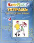 Контакт 4, тетрадка по руски език за 11. клас (ISBN: 9789540109404)