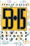 53 + 15 решени задачи (ISBN: 9789540109619)
