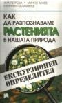 Как да разпознаваме растенията в нашата природа (ISBN: 9789540108599)