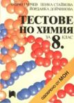 Тестове по химия за 8. клас (ISBN: 9789540108551)