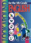 Look Around. Учебник по английски език за 5. клас (ISBN: 9789540111131)