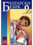 Български език за 9. клас - задължителна подготовка (ISBN: 9789540110585)