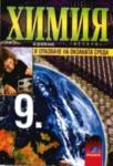 Химия и опазване на околната среда за 9. клас - Задължителна подготовка (ISBN: 9789540110479)