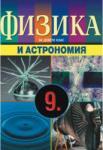Физика и астрономия за 9. клас за задължителна и профилирана подготовка (ISBN: 9789540111209)