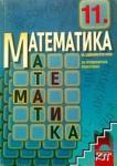 Математика за 11. клас (ISBN: 9789540110455)
