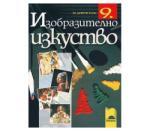 Изобразително изкуство за 9. клас (ISBN: 9789540110691)