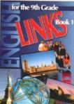 LINKS 1. Учебник по английски език за 9. клас (ISBN: 9789540111162)