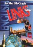 LINKS 2. Учебник по английски език за 9. клас (ISBN: 9789540111179)