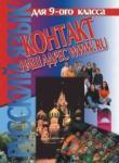 Контакт Наш адрес www. ru - учебник по руски език за 9. клас (ISBN: 9789540111117)