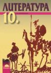 Литература за 10. клас. Задължителна подготовка (ISBN: 9789540110646)