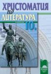 Христоматия по литература за 10. клас (ISBN: 9789540110653)