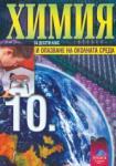 Химия и опазване на околната среда за 10. клас за задължителна подготовка (ISBN: 9789540110486)