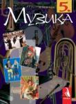 Музика за 5. клас (ISBN: 9789543200627)