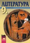 Литература 9. клас. Задължителна подготовка (ISBN: 9789540110622)