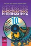 Информатика за 10. клас. Профилирана подготовка (ISBN: 9789540114385)