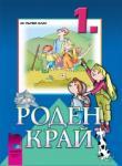 Роден край за 1. клас (ISBN: 9789540114514)
