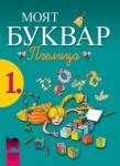 "Моят буквар ""Пчелица за 1. клас (ISBN: 9789540112350)"