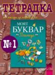 Тетрадка по писане №1 за 1. клас към буквар Пчелица (ISBN: 9789540112411)