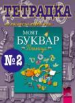 """Тетрадка № 2 по писане към буквар """"Пчелица за 1. клас (ISBN: 9789540112428)"""