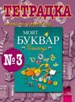 """Тетрадка № 3 по писане към буквар """"Пчелица за 1. клас (ISBN: 9789540112435)"""