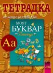 """Тетрадка по четене към буквар """"Пчелица за 1. клас (ISBN: 9789540112442)"""