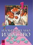 Изобразително изкуство за 1. клас (ISBN: 9789547332775)