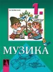Музика за 1. клас (ISBN: 9789548440714)
