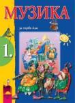 Музика за 1. клас (ISBN: 9789540112718)