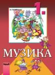Музика за 1. клас (ISBN: 9789545283284)